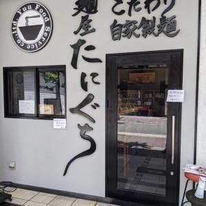 阿倍野の麺屋たにぐち
