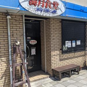 神戸の海月食堂