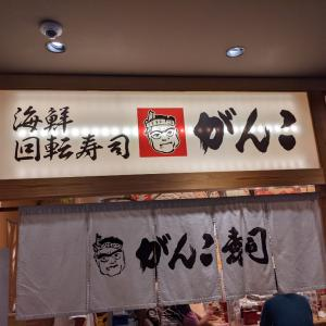 がんこ回転寿司