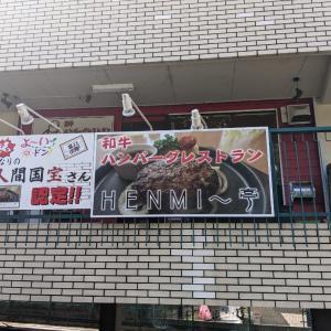 宝塚市のHENMI亭