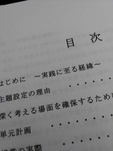 (教育論文)2本目がようやく完成
