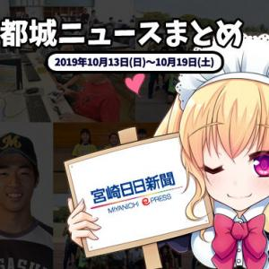 【都城ニュースまとめ】2019年10月13日(日)~10月19日(土)
