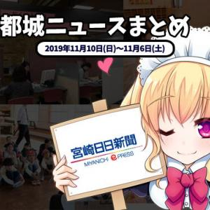 【都城ニュースまとめ】2019年11月10日(日)~11月6日(土)