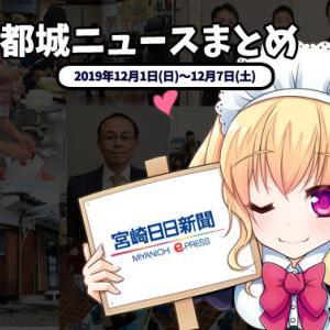 【都城ニュースまとめ】2019年12月1日(日)~12月7日(土)