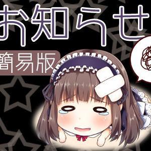【随時更新】簡易お知らせ[2019/12/12]
