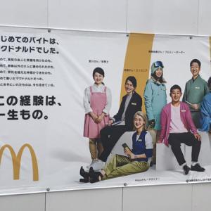 【都城のウワサ】マクドナルドじゃなく違うものができる説