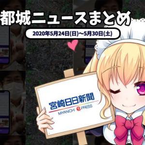 【都城ニュースまとめ】2020年5月24日(日)~5月30日(土)