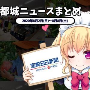【都城ニュースまとめ】2020年8月2日(日)~8月8日(土)