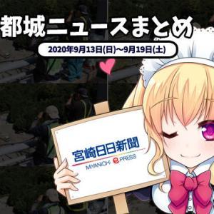 【都城ニュースまとめ】2020年9月13日(日)~9月19日(土)