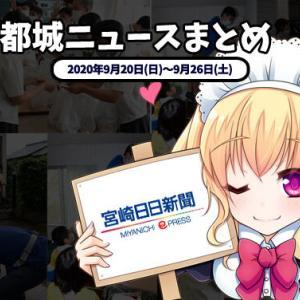 【都城ニュースまとめ】2020年9月20日(日)~9月26日(土)