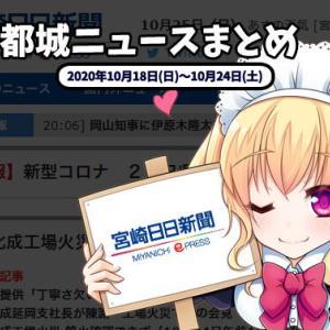 【都城ニュースまとめ】2020年10月18日(日)~10月24日(土)