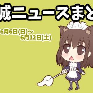 【都城ニュースまとめ】2021年6月6日(日)~6月12日(土)