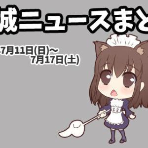 【都城ニュースまとめ】2021年7月18日(日)~7月24日(土)