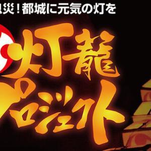 【都城おすすめイベント】提灯祭りだワッショイワッショイ