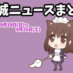 【都城ニュースまとめ】2021年9月19日(日)~9月25日(土)