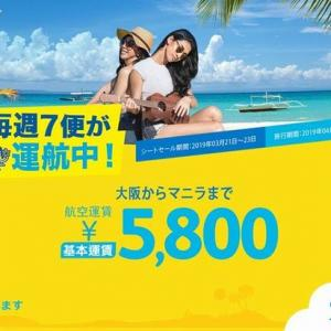 大阪~マニラ5800円、セブパシフィック航空プロモ2019年3月