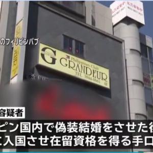 フィリピンクラブ経営者逮捕(東京浅草)偽装結婚10組手配