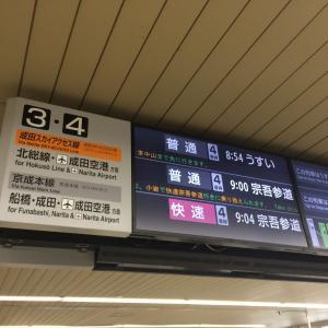 京成の宗吾参道行は快速と普通のみ