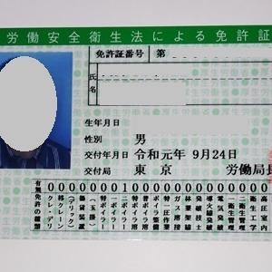 2級ボイラー技士免許が来ました