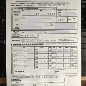 協会けんぽ 任意継続被保険者 資格取得 申出書を郵送