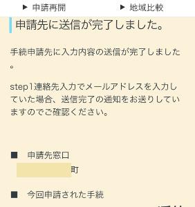 特別定額給付金10万円ネットで申請しました