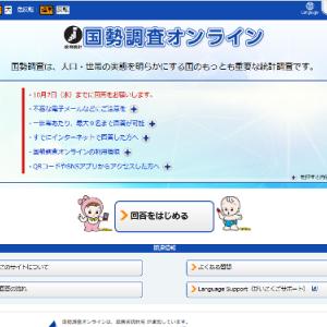 国勢調査 オンライン