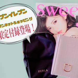 【sweet2019年10月増刊号】付録が豪華すぎて熱い!!