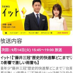 """""""【再掲載】最後まで…&本日放送!16:30~フジTV"""""""