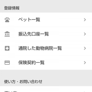 ペット保険金請求アプリ「anipos」で初めて請求