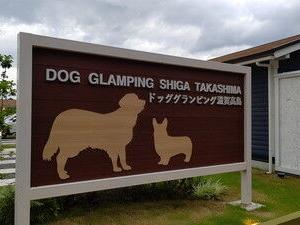 「ドッググランピング滋賀高島」バームクーヘン作り