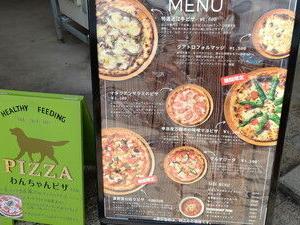 わんこピザを食べにせせらぎの里へ
