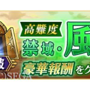 【イドラ】剣呑秘めし墳墓の禁域・風