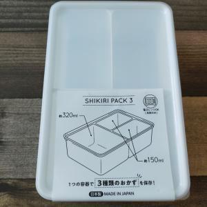 ダイソーのシキリパック3がお弁当箱に最高でした^^