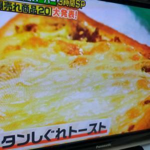 家事ヤロウ!!!でレシピを参考にしていただきました\(^o^)/