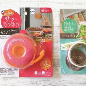 100円ショップのワッツで発見\(^^)/無駄もなくなる便利商品(^^)d