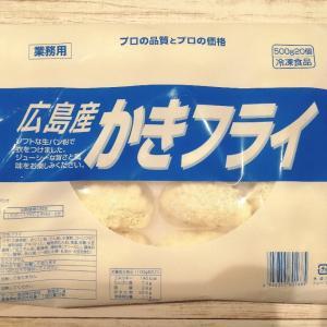 買って損無し!業務スーパーの広島産かきフライが最高でした( *´艸`)