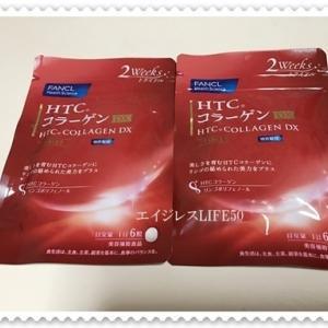 【ファンケル】HTCコラーゲンDXお試し感想!効果口コミと正しい飲み方。
