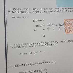 2次合格証書
