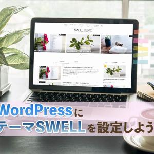 更新しやすいようにWordPressにテーマを設定しよう!