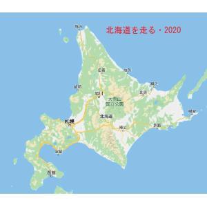 北海道を走る・2020はなしのはなし