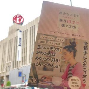 """""""GINZA SIXにて華やかランチ会でママ起業家女性起業家とは?に花が咲く♡"""""""