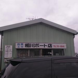 番外編! オカマin八景島