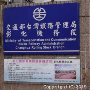 今年は飯田線ではなく台湾鉄道へ行って来ました! ㉑ [21]  [今日は納豆の日]