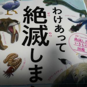 わけあって絶滅しました。 世界一おもしろい絶滅したいきもの図鑑