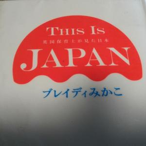 THIS IS JAPAN――英国保育士が見た日本