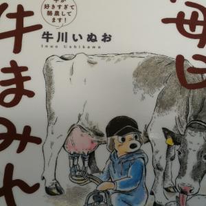 毎日、牛まみれ 牛が好きすぎて酪農してます!