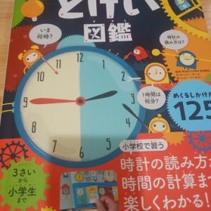 時計の取り組み ☆ 長男3歳3ケ月