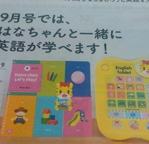ちゃれんじEnglish9月号を見てポップコーンを食べたがる ☆ 長男3歳3か月