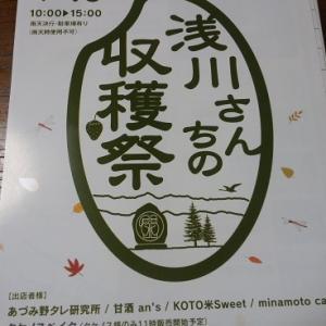 11月10日は浅川さんちの収穫祭 安曇野市堀金