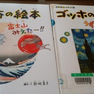 続!お家で美術教育! おすすめの本